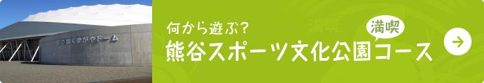 熊谷スポーツ文化コース