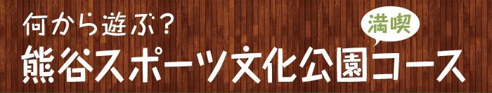 熊谷スポーツ文化公園満喫コース