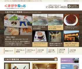 熊谷のことならくまがやねっと 埼玉県熊谷市近隣の観光・見所・おでかけス・ット・食事・ランチ等の情報をお届けするコミュニティサイト