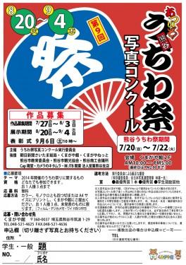 uchiwa1405_01