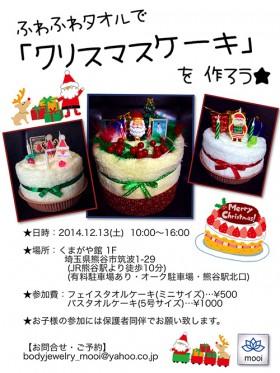 news141204_01