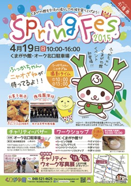 SpringFes01