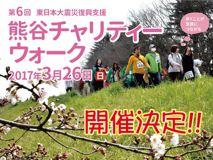 第6回 熊谷チャリティーウォーク開催決定!